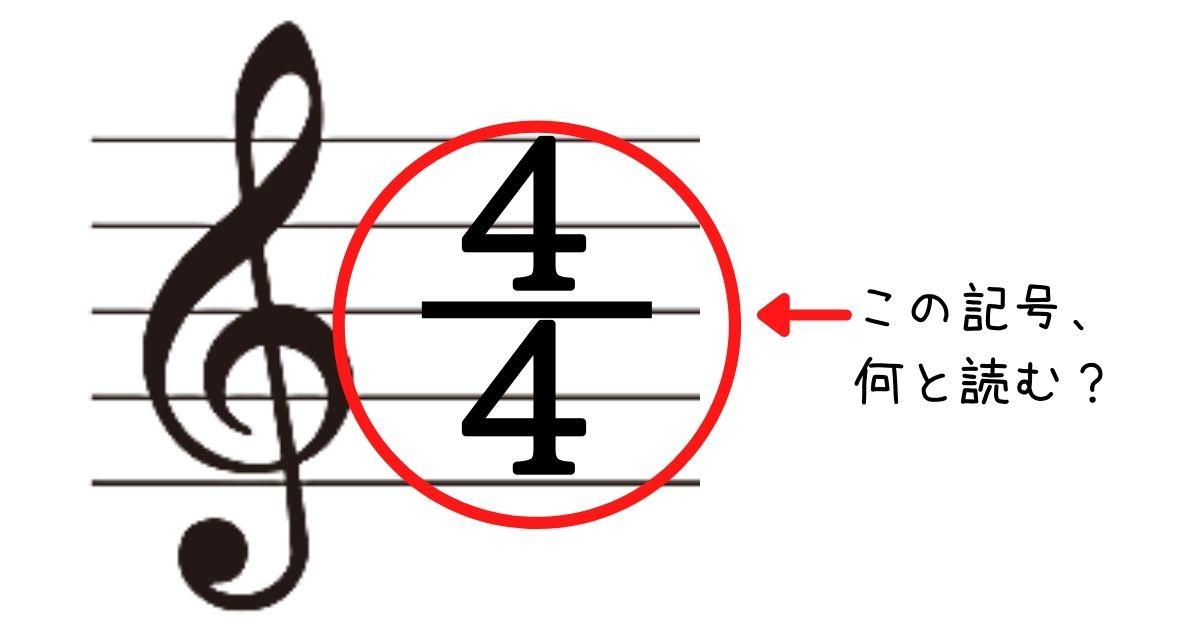4/4の読み方