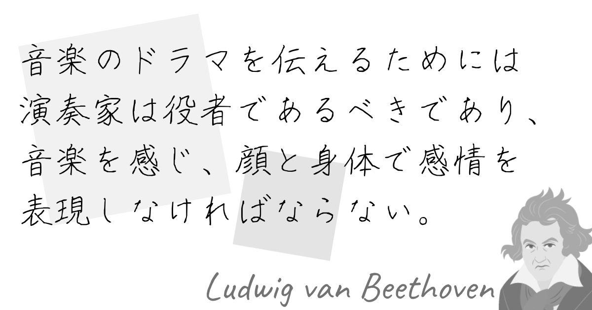 ベートーヴェン名言