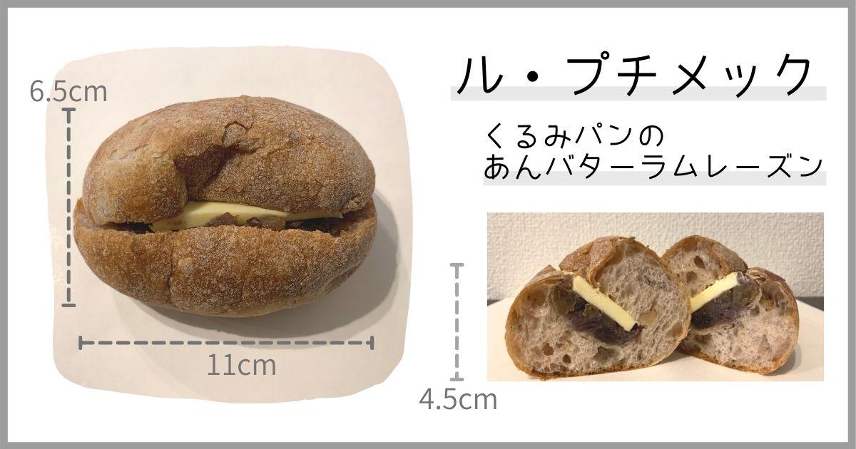 ルプチメックあんバター