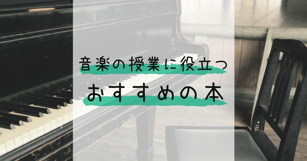 音楽授業おすすめ本