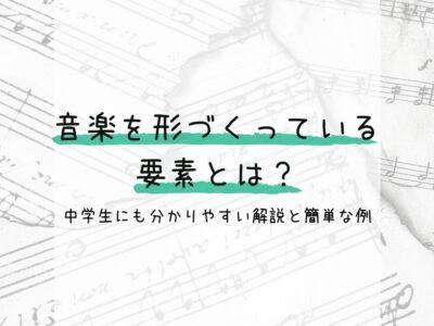 音楽を形づくっている要素