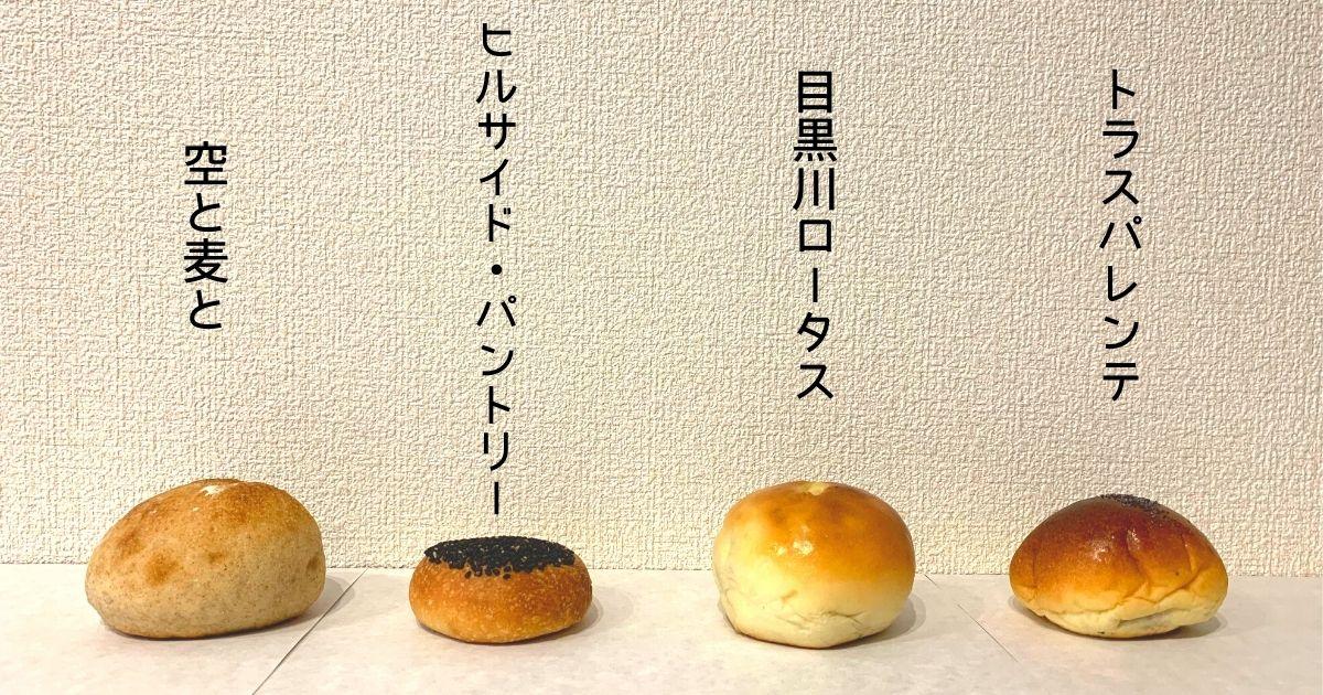 代官山中目黒のおすすめパン