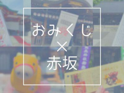 赤坂おみくじ散歩