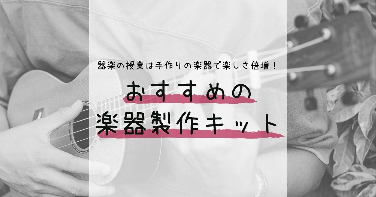 おすすめの器楽の授業