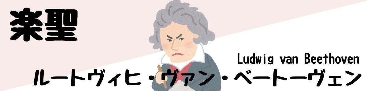 ベートーヴェン楽聖理由