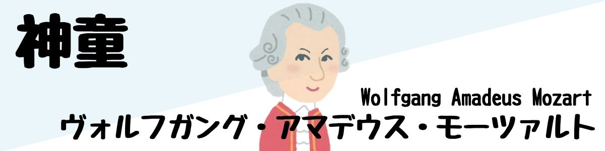 モーツァルトが神童と呼ばれる理由