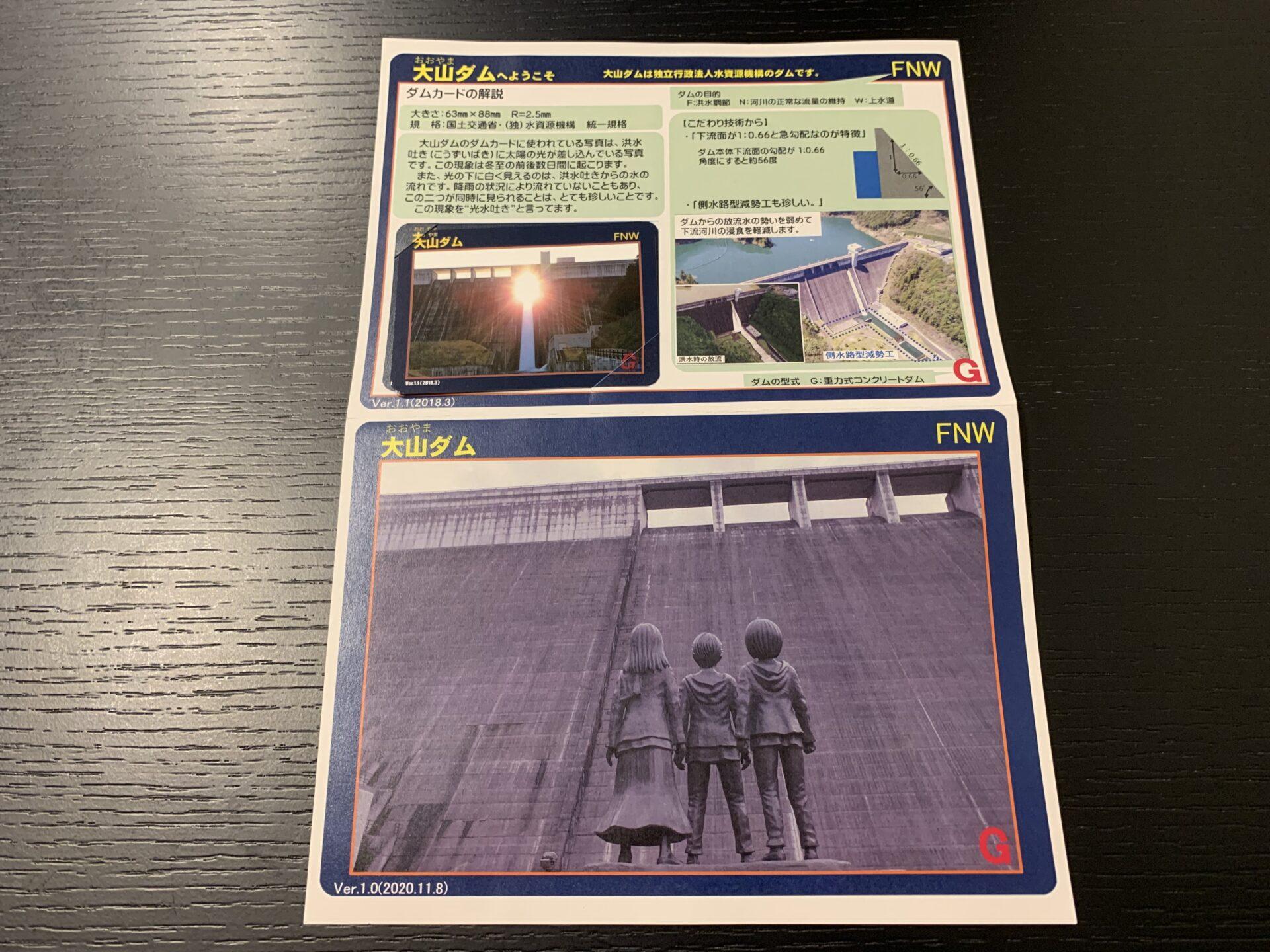 大山ダムカード