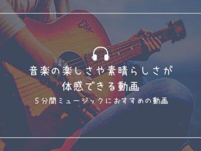 音楽の楽しさや素晴らしさが感じられる動画