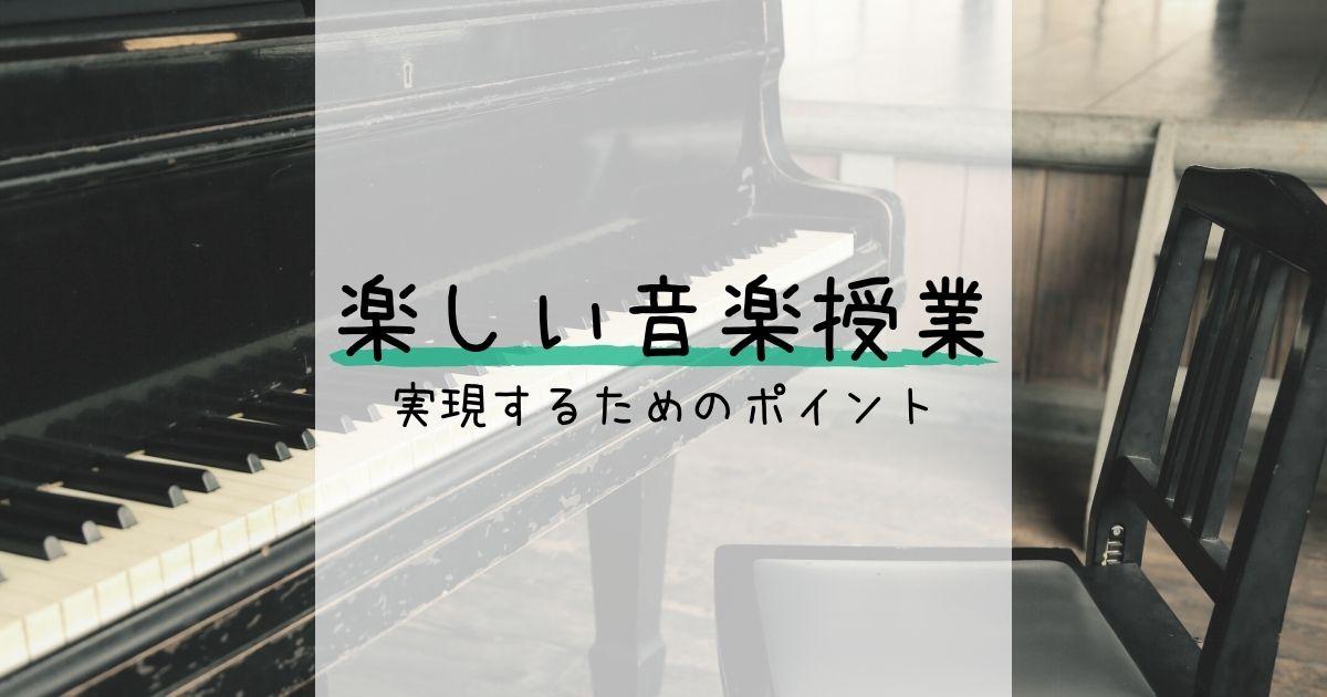 楽しい音楽授業のためのポイント